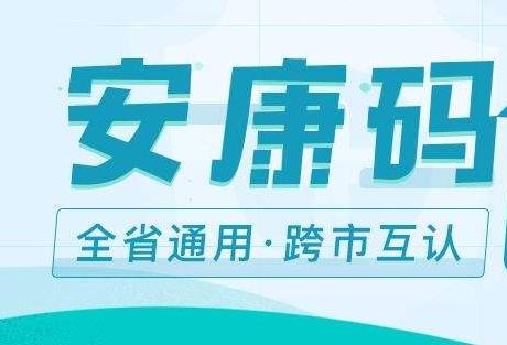 """安徽""""安康码""""添加政务服务事项一码通办新功能"""