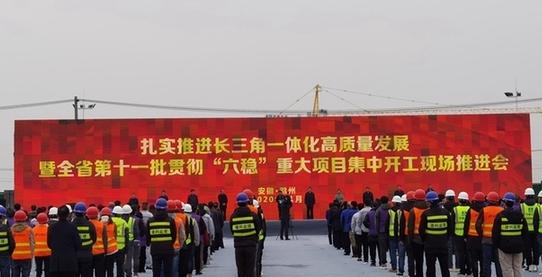 安徽188个重大项目集中开工 总投资1208.3亿元